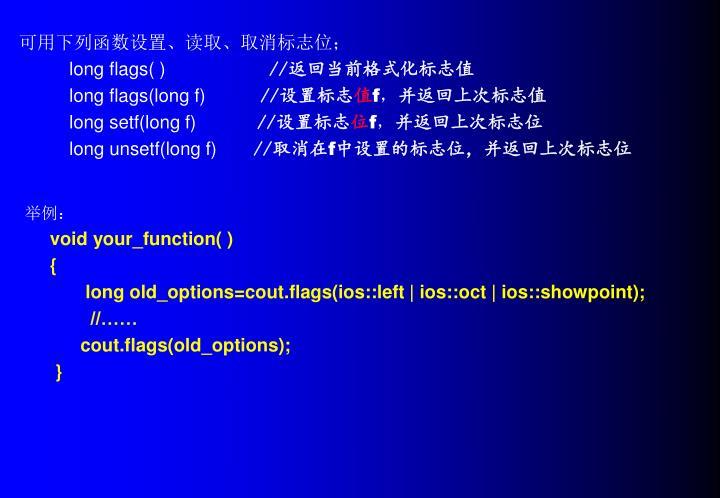 可用下列函数设置、读取、取消标志位;