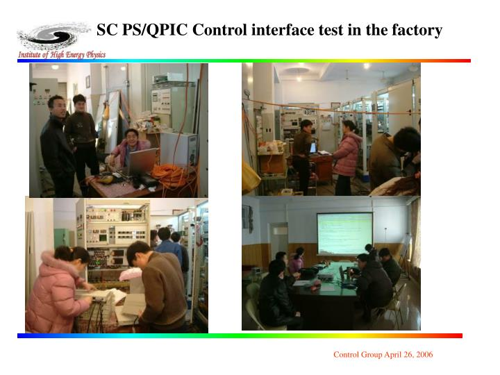 SC PS/QPIC Control interface test in the factory