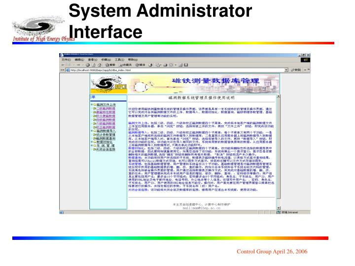 System Administrator Interface