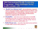 2004 international health leadership programme main challenges facing health systems 3