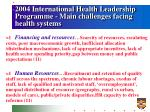 2004 international health leadership programme main challenges facing health systems