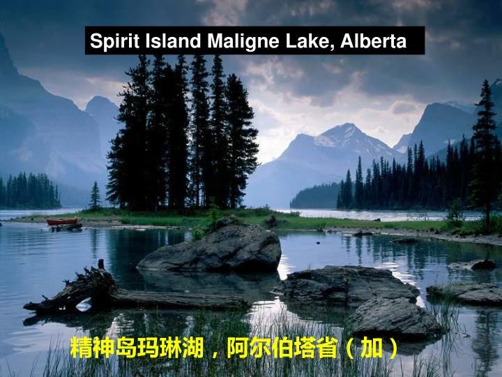 Spirit Island Maligne Lake, Alberta