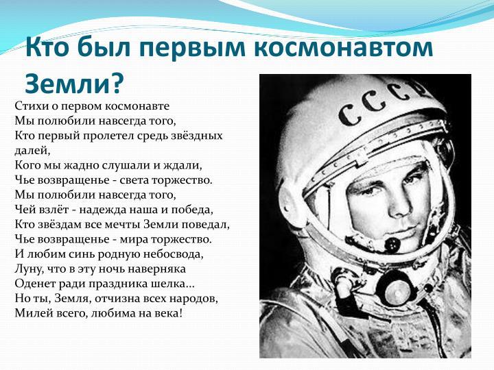 Кто был первым космонавтом Земли?