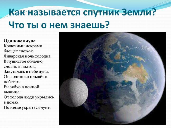 Как называется спутник Земли? Что ты о нем знаешь?