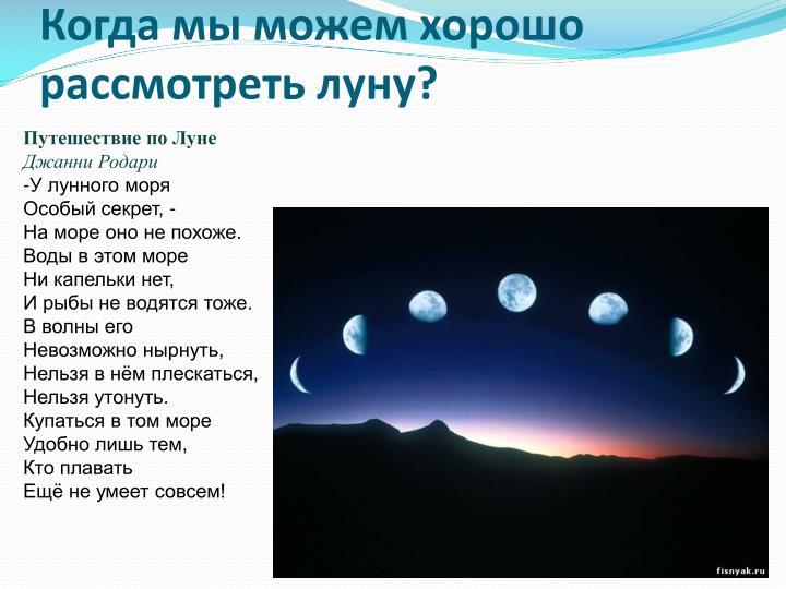 Когда мы можем хорошо рассмотреть луну?