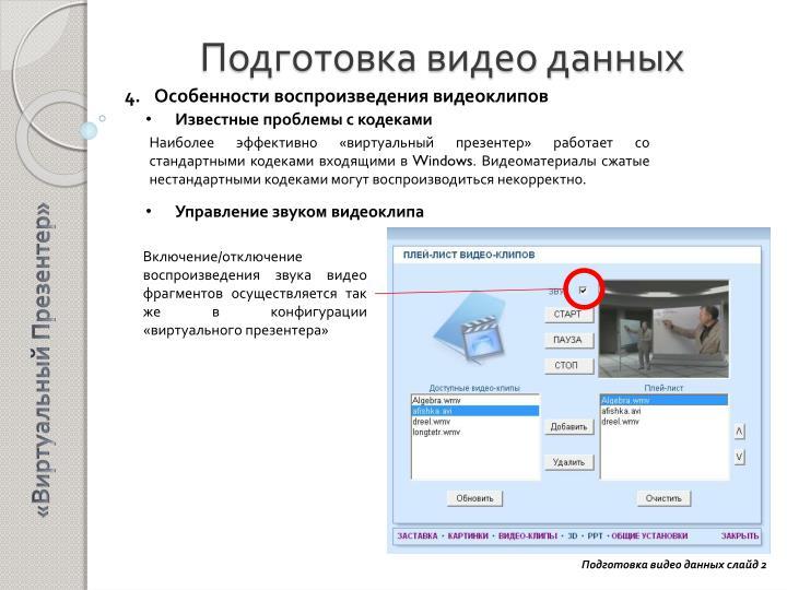 Подготовка видео данных