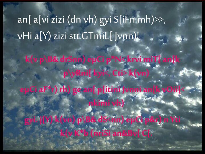 an[ a[vi zizi (dn vh) gyi S[iFn mh)>>,