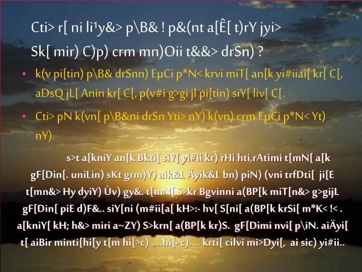 Cti> r[ ni li¹y&> p\B& ! p&(nt a[Ê[ t)rY jyi>