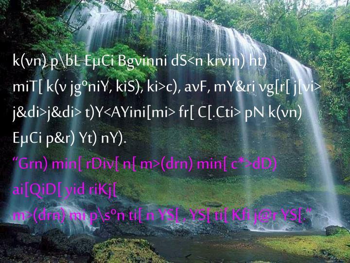 k(vn) p\bL EµCi Bgvinni dS<n krvin) ht)