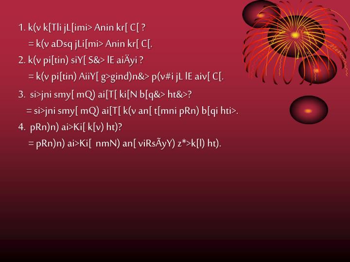 1. k(v k[Tli jL[imi> Anin kr[ C[ ?