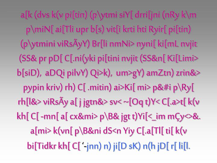 a[k (dvs k(v pi[tin) (p\ytmi siY[ drri[jni (nRy k\m p\miN[ ai[Tli upr b[s) vit[i krti hti Ryir[ pi[tin) (p\ytmini viRsÃyY) Br[li nmNi> nyni[ ki[mL nvjit (SS& pr pD[ C[.ni(yki pi[tini nvjit (SS&n[ Ki[Limi> b[siD),  aDQi pilvY) Qi>k),  um>gY) amZtn) zrin&> pypin kriv) rh) C[ .mitin) ai>Ki[ mi> p&#i p\Ry[ rh[l&> viRsÃy a[ j jgtn&> sv< ~[Oq t)Y< C[.a>t[ k(v kh[ C[ -mn[ a[ cx&mi> p\B& jgt t)Yi[<_im mÇy<>&. a[mi> k(vn[ p\B&ni dS<n Yiy C[.a[Tl[ ti[ k(v