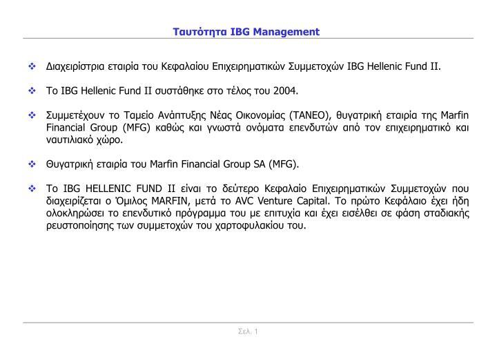 Ταυτότητα IBG Management