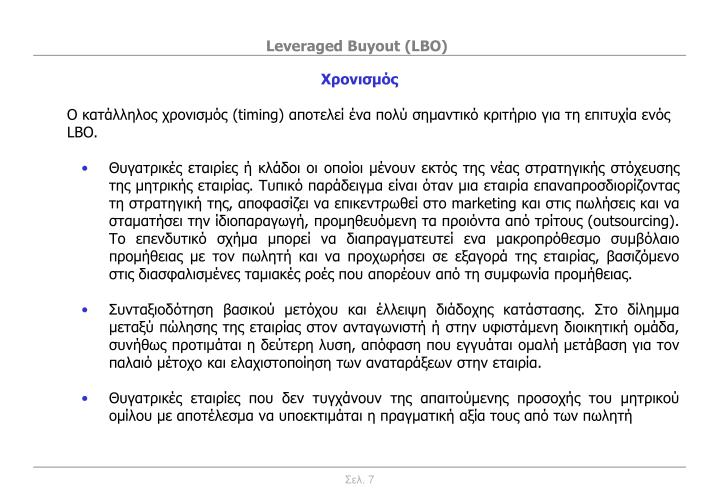 Leveraged Buyout (LBO)