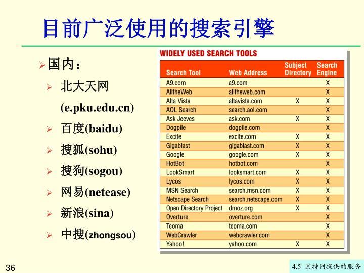 目前广泛使用的搜索引擎