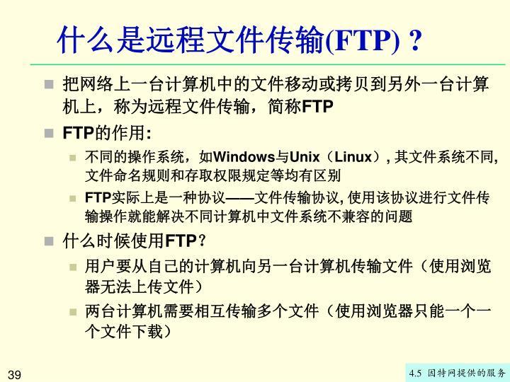 什么是远程文件传输
