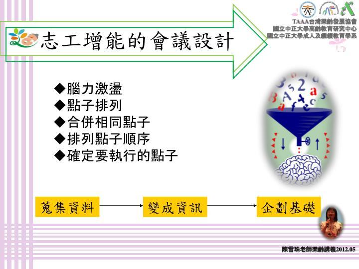 志工增能的會議設計