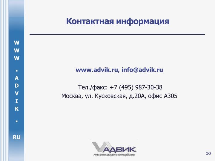 Контактная информация