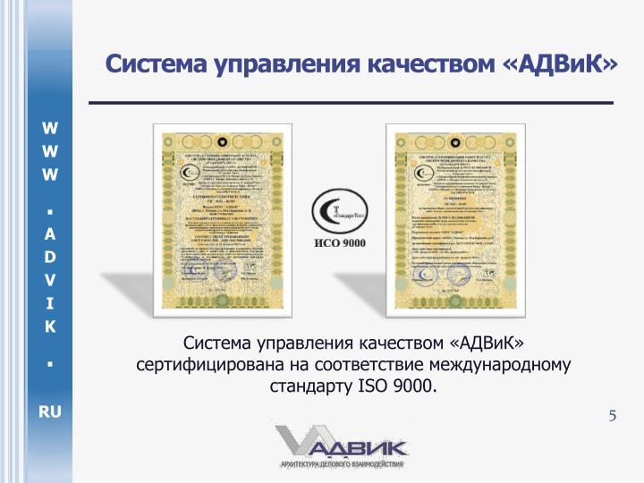 Система управления качеством «АДВиК»