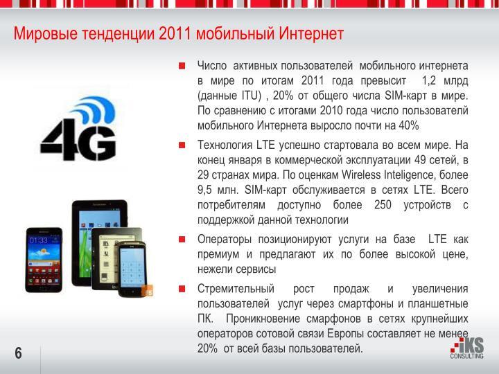 Мировые тенденции 2011 мобильный Интернет