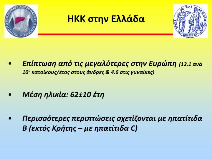 ΗΚΚ στην Ελλάδα