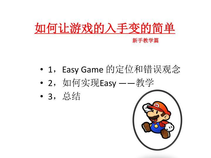 如何让游戏的入手变的简单