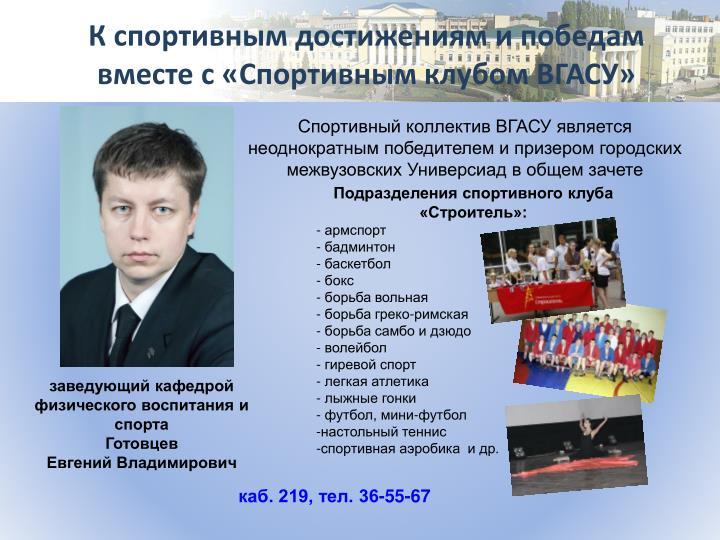 К спортивным достижениям и победам вместе с «Спортивным клубом ВГАСУ»