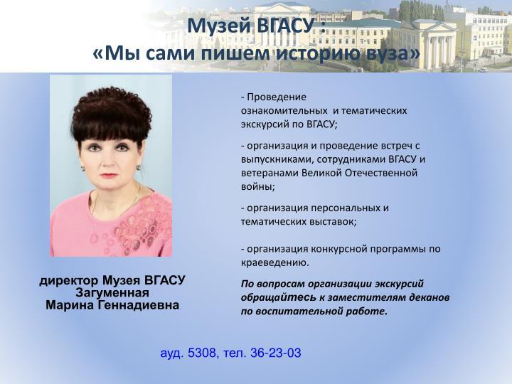 Музей ВГАСУ :