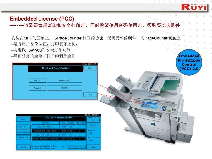 Embedded License (PCC)