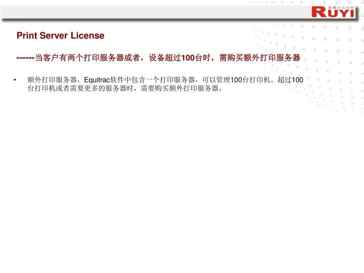 Print Server License