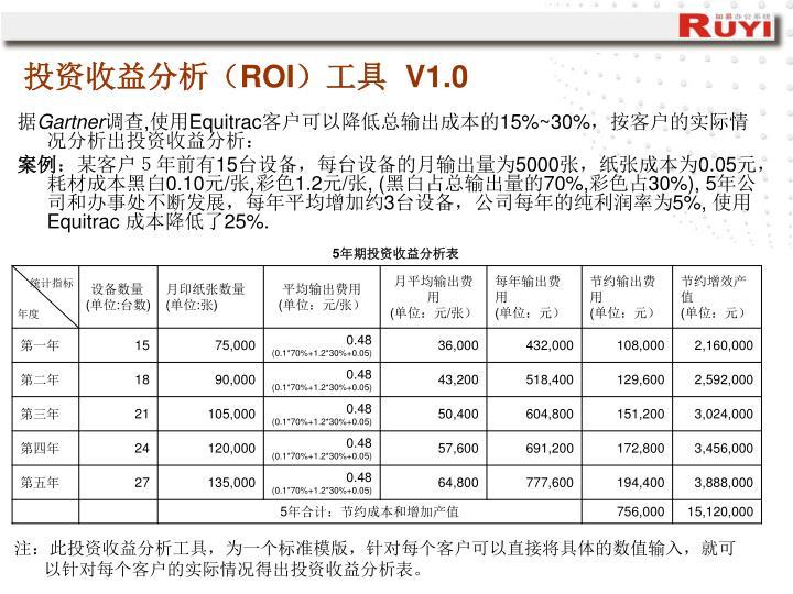 投资收益分析(