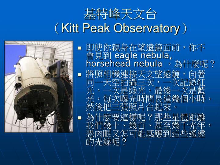 基特峰天文台