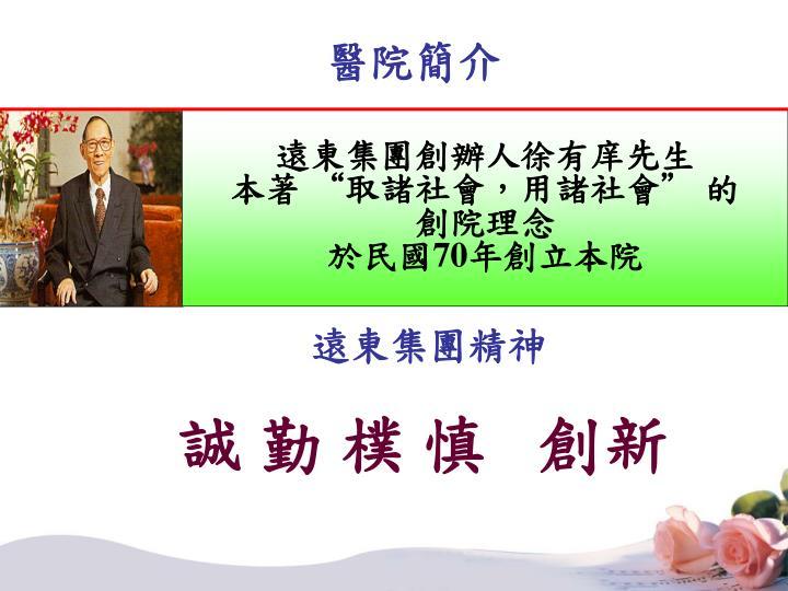 遠東集團創辦人徐有庠先生