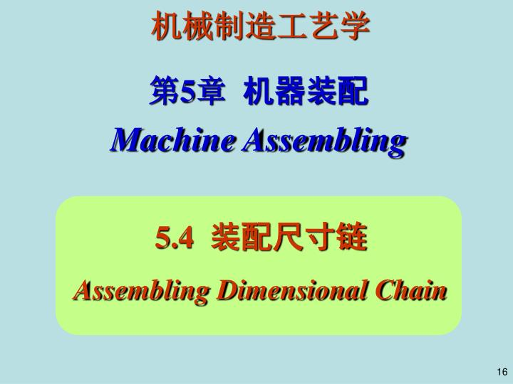 机械制造工艺学