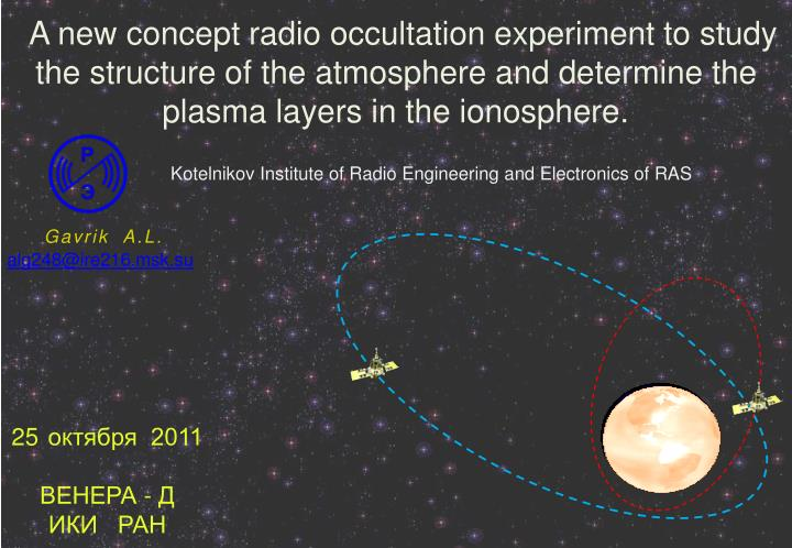 A new concept radio occultation experiment to study the structure of the atmosphere and determine the plasma layers in the ionosphere.
