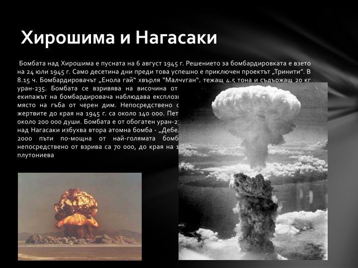 Хирошима и Нагасаки