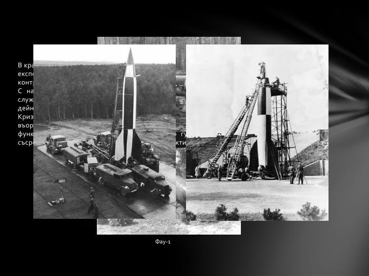 В края на 1938 и началото на 1939 г. Ото Хан и Фриц Щрасман съобщават за първия успешен експеримент с атомно делене. Скоро след това става ясно, че може да се постигне контролирана верижна реакция от деления, при която да се освобождава огромна енергия. С началото на военните действия заниманията се засекретяват и се прехвърлят към службата по въоръженията в Берлин под ръководството на Курт Дибнер. През цялата война дейността на германските физици се концентрира върху строежа на атомен реактор. Кризисна точка в германската ядрена програма е едно заседание в службата по въоръженията през лятото на 1942 г., на което освен физиците присъстват и висши нацистки функционери. След това армията постепенно губи интерес към атомната бомба и се съсредоточава върху други по-напреднали проекти - например ракетите