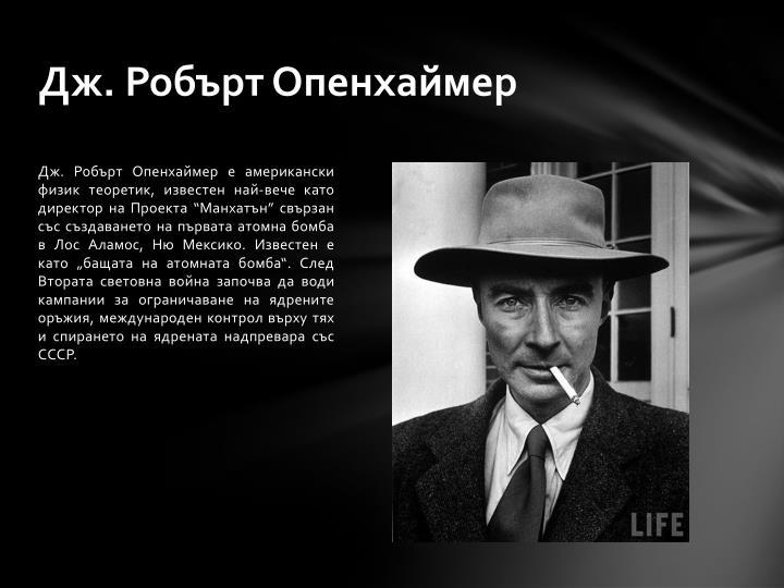 Дж. Робърт Опенхаймер