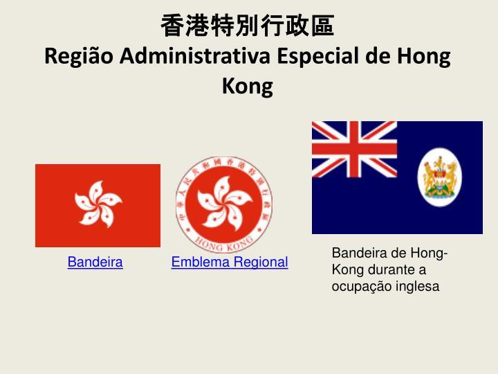 香港特別行政區
