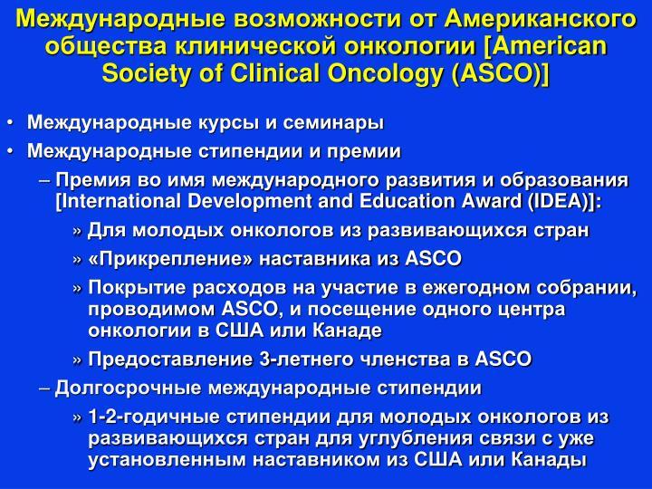 Международные возможности от Американского общества клинической онкологии