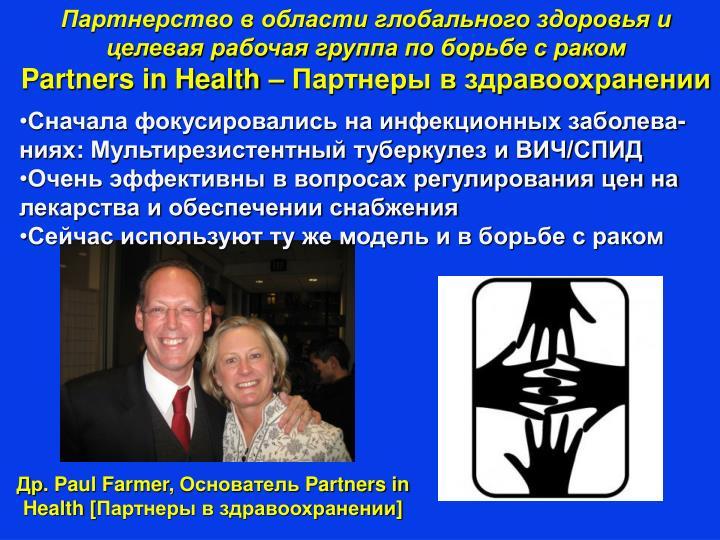 Партнерство в области глобального здоровья и целевая рабочая группа по борьбе с раком