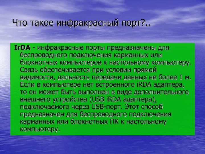 Что такое инфракрасный порт?..