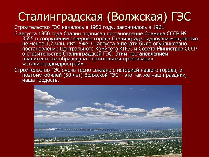 Сталинградская (Волжская) ГЭС
