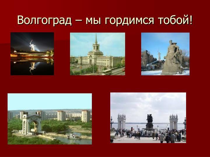 Волгоград – мы гордимся тобой!