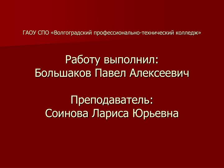 ГАОУ СПО «Волгоградский профессионально-технический колледж»