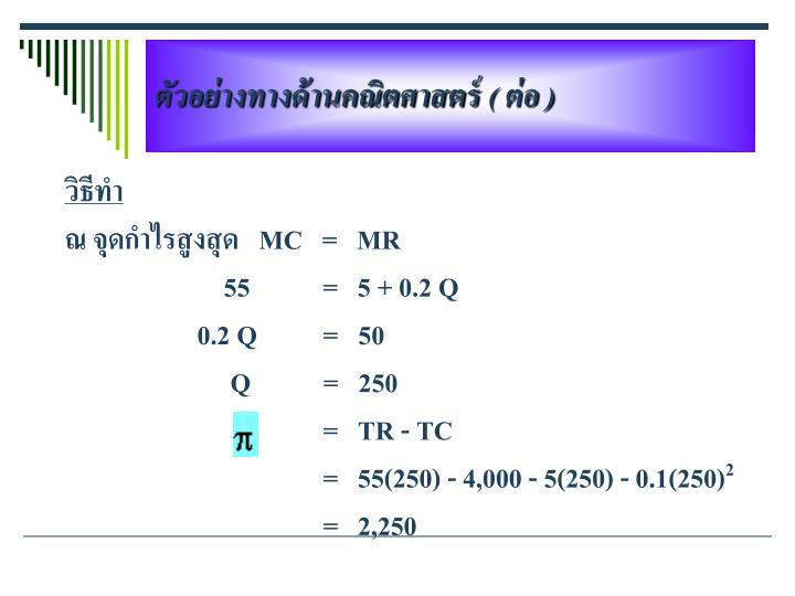 ตัวอย่างทางด้านคณิตศาสตร์ ( ต่อ )