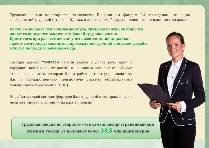 Трудовая пенсия по старости назначается Пенсионным фондом РФ гражданам, имеющим гражданский трудовой (страховой) стаж и достигшим общеустановленного пенсионного возраста.