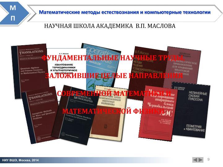 НАУЧНАЯ ШКОЛА АКАДЕМИКА  В.П. МАСЛОВА