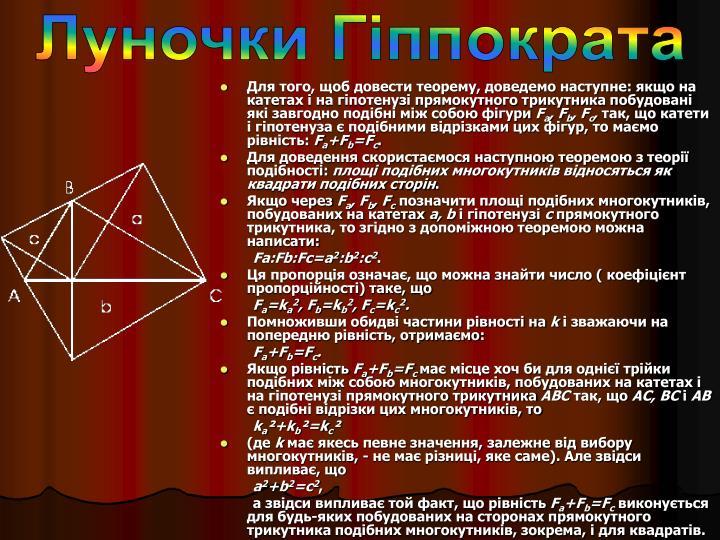 Луночки Гіппократа