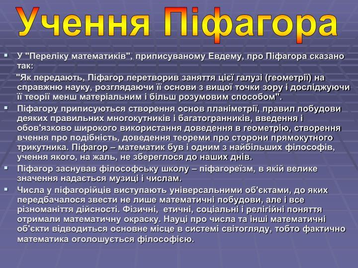 Учення Піфагора