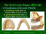 the oral cavity proper